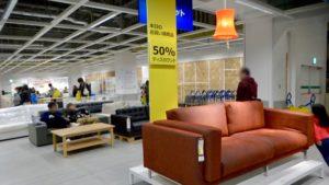 Ikea modern sofa